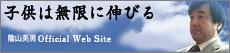 陰山英男オフィシャルブログ