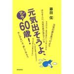 genkidasouyo_01