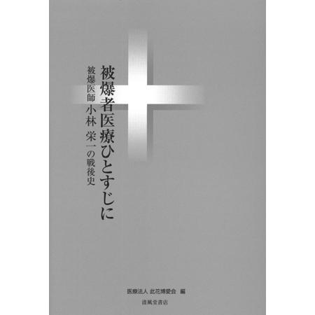 hibakusha_01