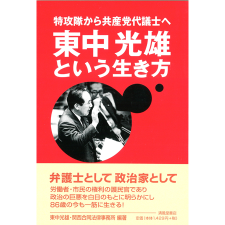 higashinaka_01