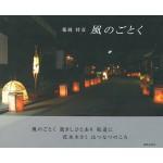 kazenogotoku_01