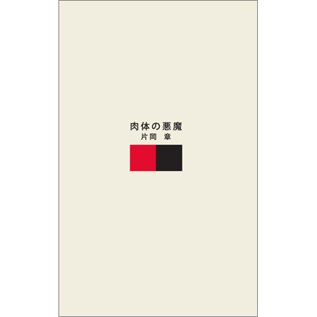 nikutai_01