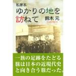 yukarinochi_01