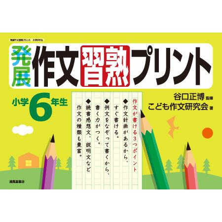 h_sakubun06