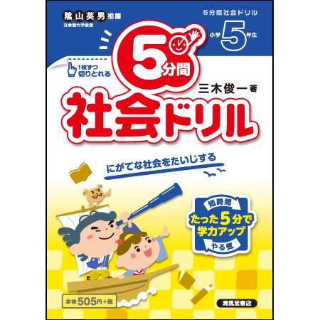 shakai5 cover