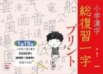 kanji001