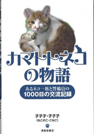 20160114180426_00001ねこ2
