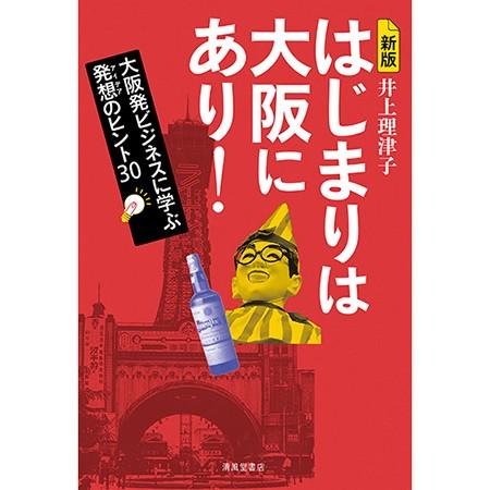 はじまりは大阪-カバー入稿.indd