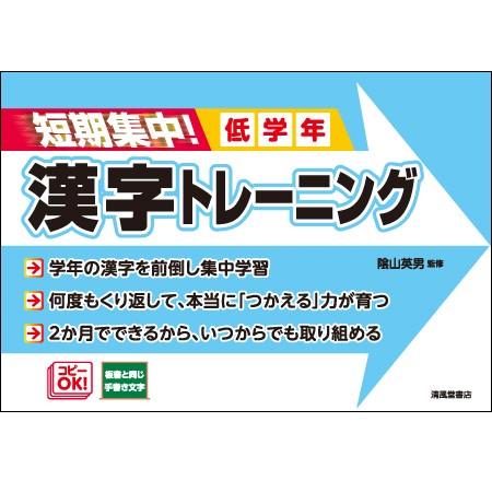 漢字トレーニング表紙 低学年