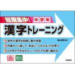 漢字トレーニング表紙 中学年