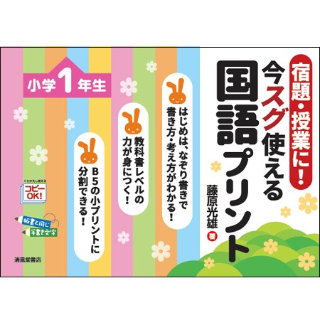 imasugu kokugo1nen