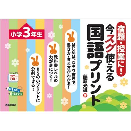imasugu kokugo3nen