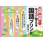 imasugu kokugo4nen