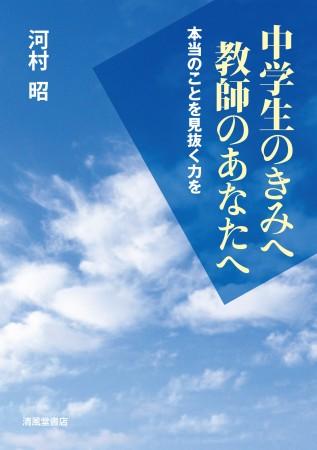 chugakusei_cover01