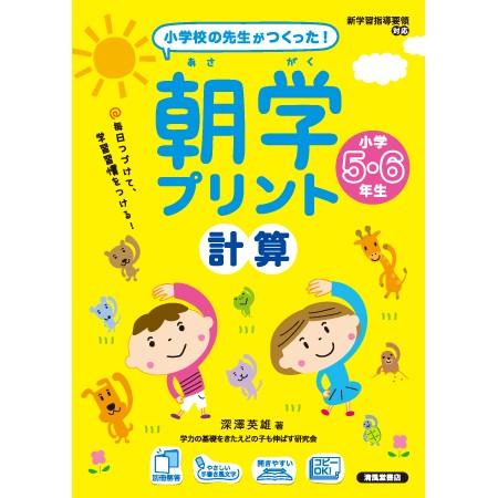 asagaku_hyosi56ol