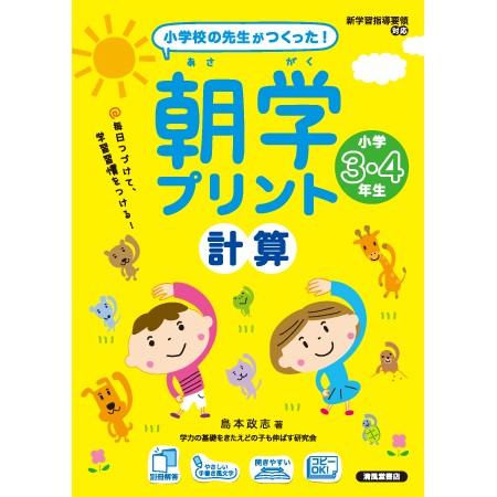 asagaku_hyosi34ol