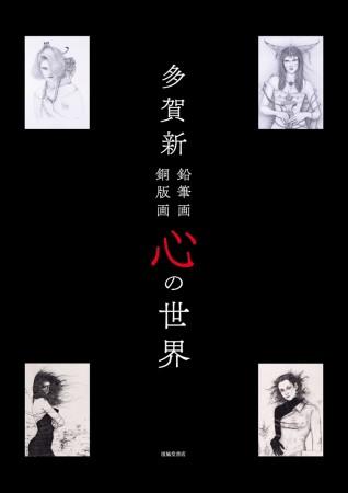 taga_cover_nyuko_syuusei