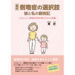 ChildEducation_coveri_CS4