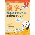 kanji_1nen