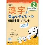 kanji_2nen