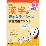 kanji_3nen