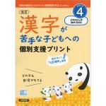 kanji_4nen