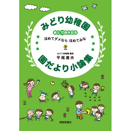 midori_cover_ol