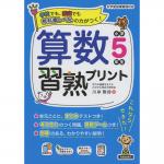 syu_san_5nenB5