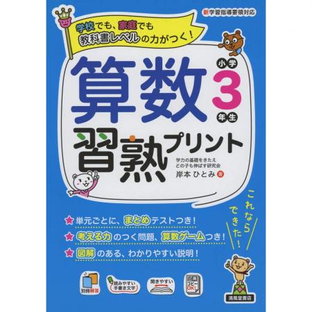 syu_san_3nenB5