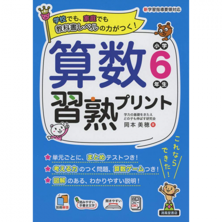 syu_san_6nenB5