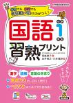 syu_kokugo_cov1