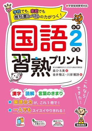 syu_kokugo_cov2
