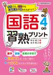syu_kokugo_cov4