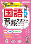 syu_kokugo_cov5