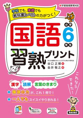syu_kokugo_cov6