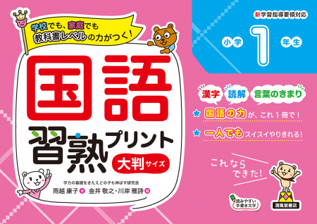 syu_kokugob4_hyoshi1