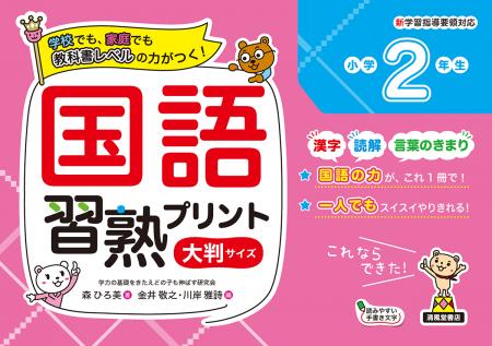syu_kokugob4_hyoshi2