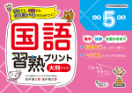 syu_kokugob4_hyoshi5