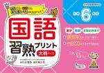 syu_kokugob4_hyoshi6