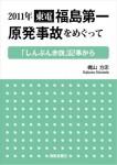 東電原発事故_表1_R