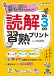 syu_dokkai_8.5
