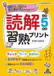 syuB5_dokkai_5nen_01