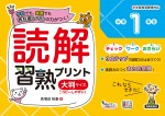 syu_dokkai4_hyoshi_5nen_02