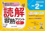 syu_dokkai4_hyoshi_2nen_02