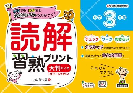 syu_dokkai4_hyoshi_3nen_02